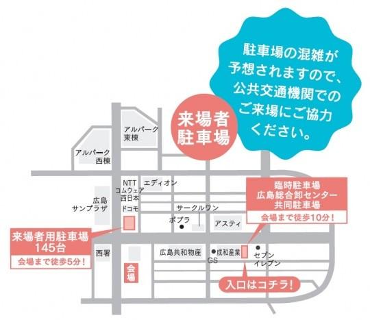 オートトクフェス MAP