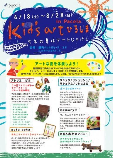 kidsart_p
