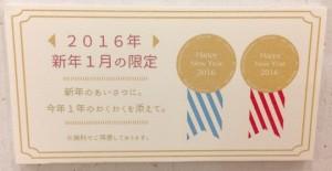 2015-12-30 15.25.01